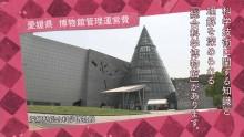 博物館管理運営費