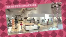 総合博物館(MieMu)展覧会事業