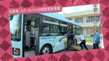 スクールバスの増車更新事業