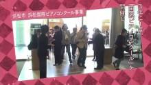 浜松国際ピアノコンクール事業(浜松市)
