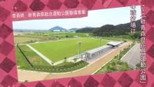 新青森県総合運動公園整備事業