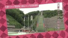 ジャンプ競技場(大倉山ジャンプ台改修事業) (札幌市)