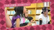 広島県立図書館~本の充実のために~