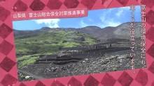 富士山総合保全対策推進事業
