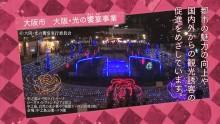 大阪・光の饗宴事業(大阪市)