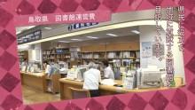 図書館運営費